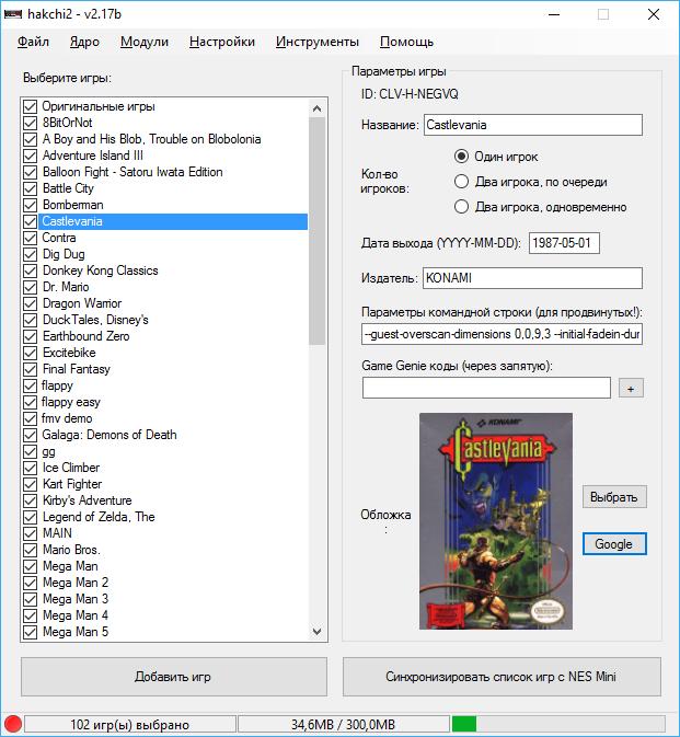 Nintendo Classic Mini — обзор исчезнувшей с прилавков приставки и ее модификация - 6
