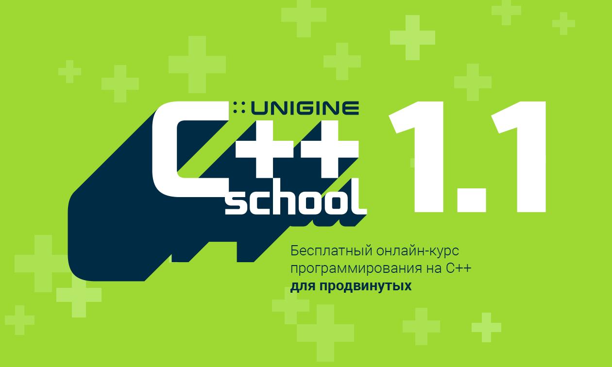 UNIGINE С++ School: бесплатный онлайн-курс для продвинутых - 1