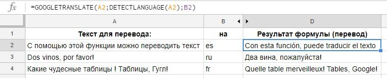 Полезные функции Google Таблиц, которых нет в Excel - 28