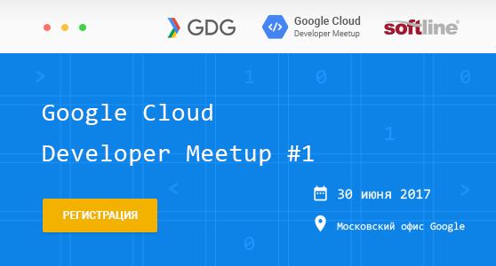 Google Developers Group и Softline организуют первый в России «Google Cloud Developer Meetup #1» - 1