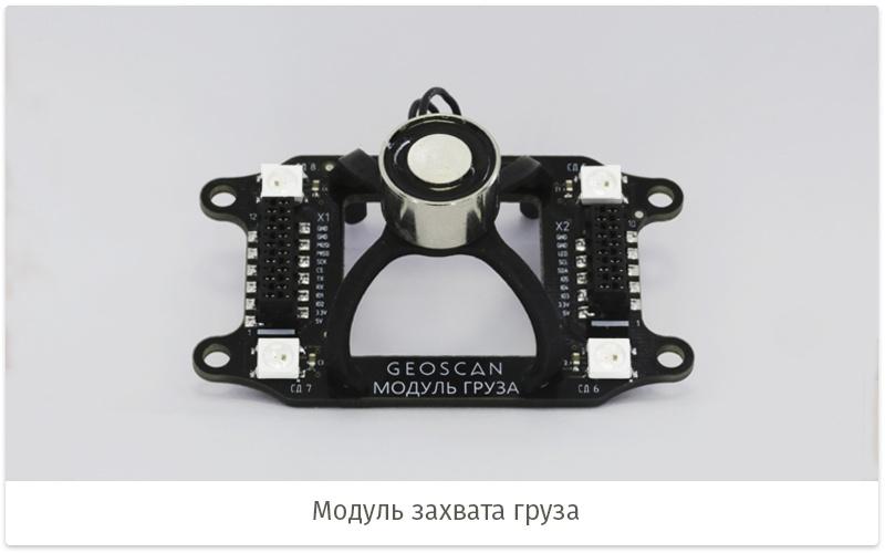 Геоскан Пионер — «школьный» квадрокоптер - 15