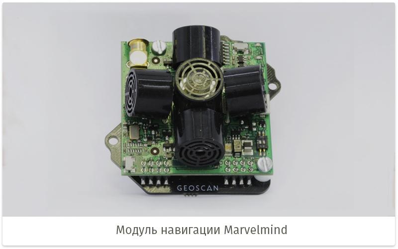 Геоскан Пионер — «школьный» квадрокоптер - 16