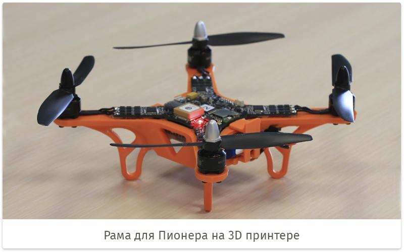 Геоскан Пионер — «школьный» квадрокоптер - 4