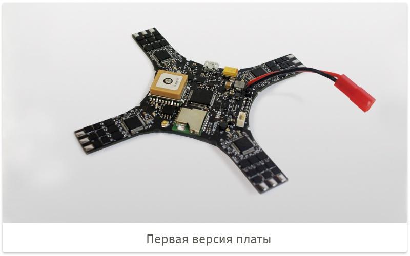 Геоскан Пионер — «школьный» квадрокоптер - 5