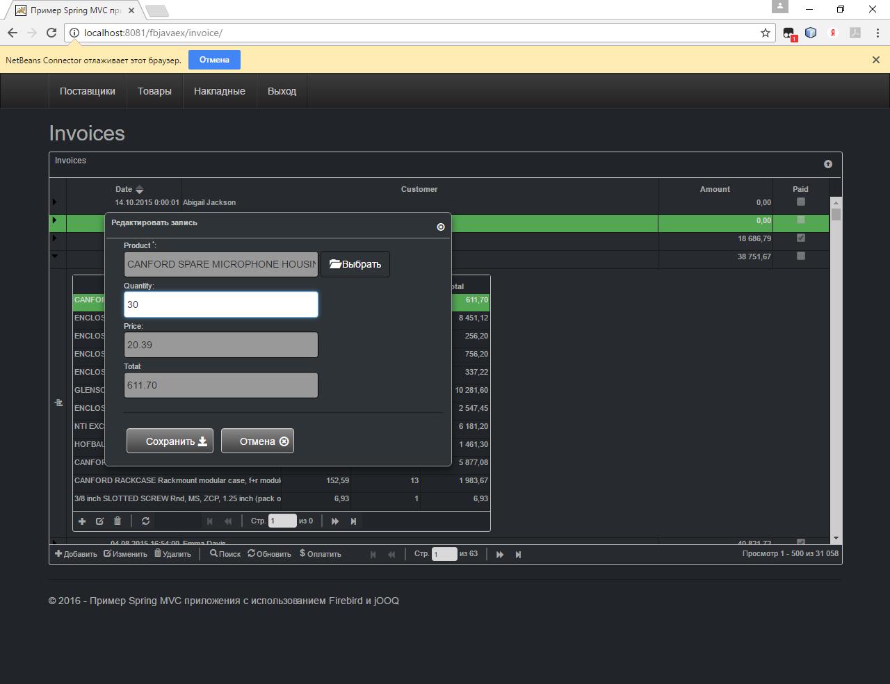 Создание приложений с использованием Firebird, jOOQ и Spring MVC - 6
