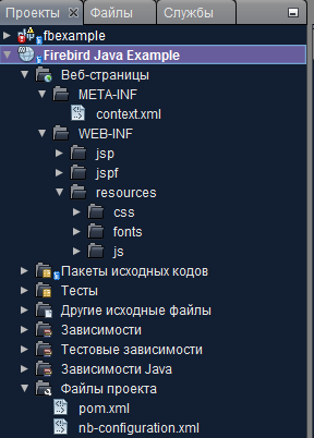 Создание приложений с использованием Firebird, jOOQ и Spring MVC - 1