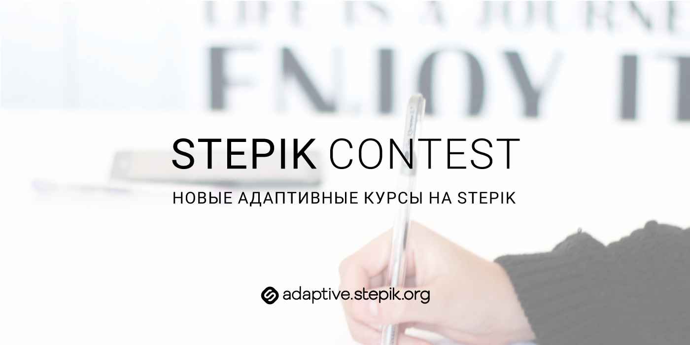 Итоги конкурса Stepik Contest и новые адаптивные онлайн-курсы - 1