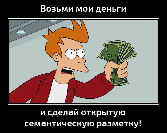 Научи бота! — разметка эмоций и семантики русского языка - 6