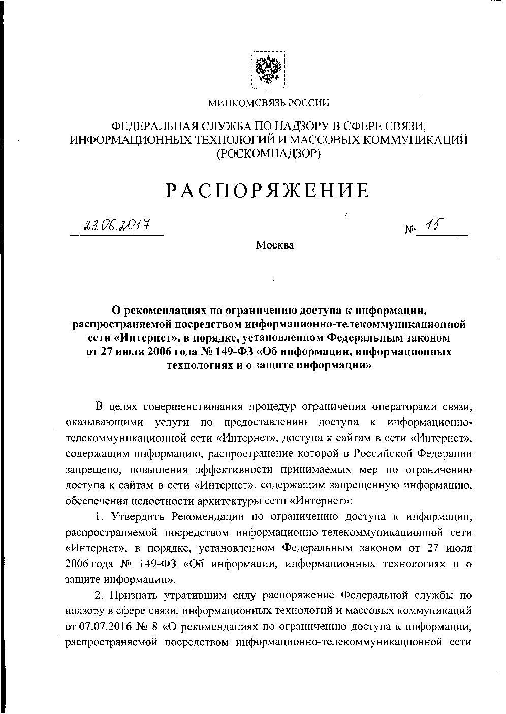 Новые рекомендации по ограничению доступа от «Роскомнадзора» - 2