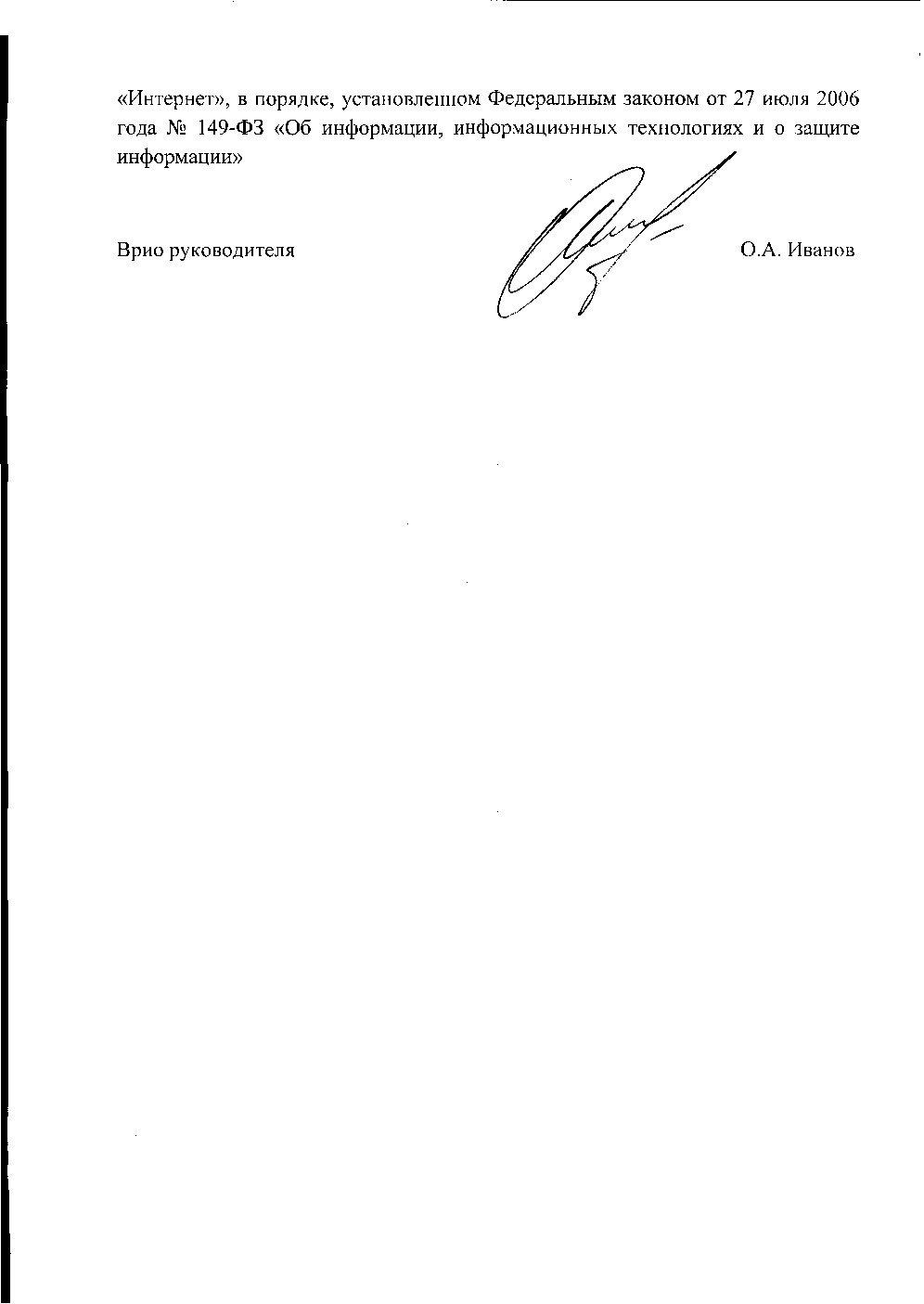 Новые рекомендации по ограничению доступа от «Роскомнадзора» - 3