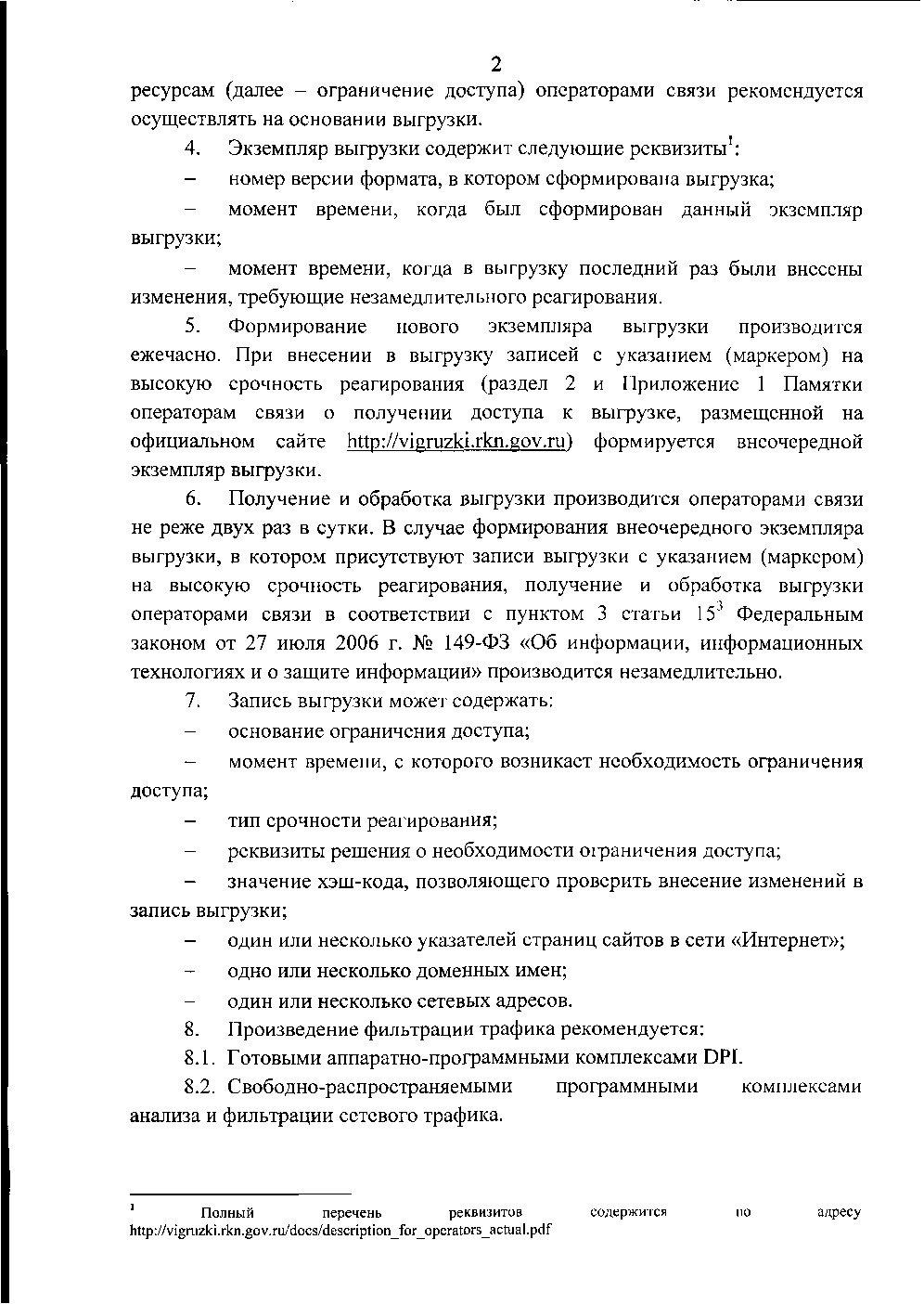 Новые рекомендации по ограничению доступа от «Роскомнадзора» - 5