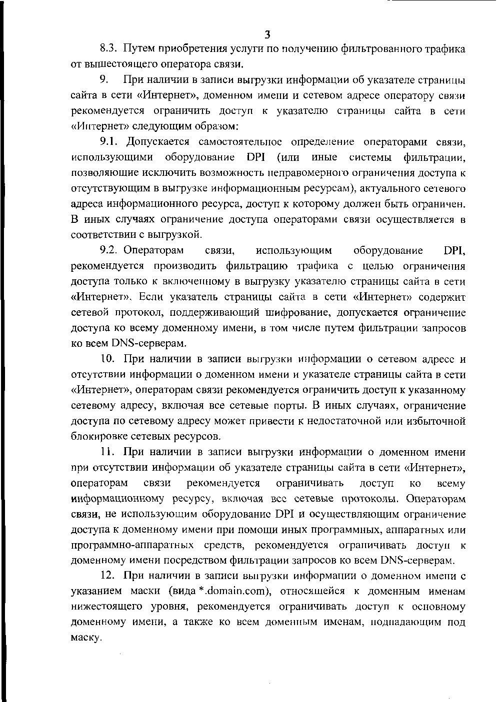 Новые рекомендации по ограничению доступа от «Роскомнадзора» - 6