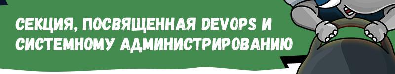 Обзор основных секций конференции PG Day'17 Russia - 4