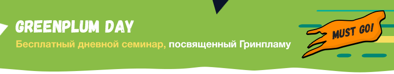 Обзор основных секций конференции PG Day'17 Russia - 5