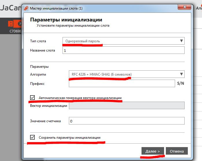 JaCarta Authentication Server и JaCarta WebPass для OTP-аутентификации в Linux SSH - 10