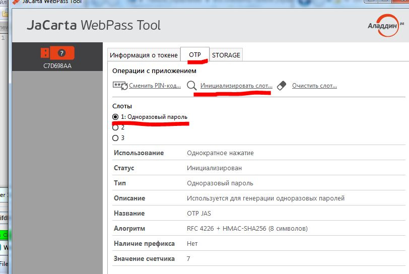JaCarta Authentication Server и JaCarta WebPass для OTP-аутентификации в Linux SSH - 9