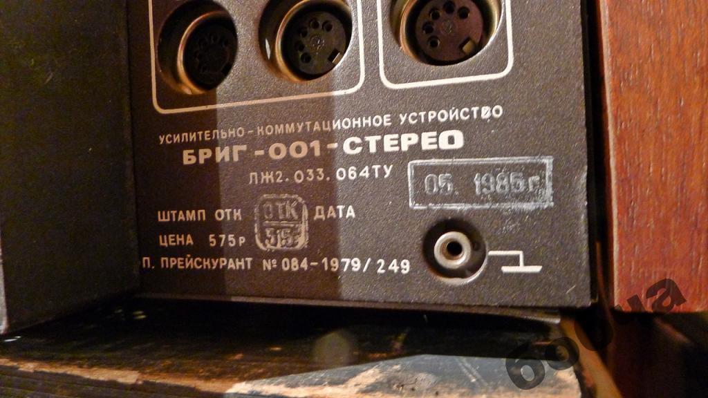 Советский HI-FI и его создатели: путешествие «Брига» «капитана» Лихницкого - 10