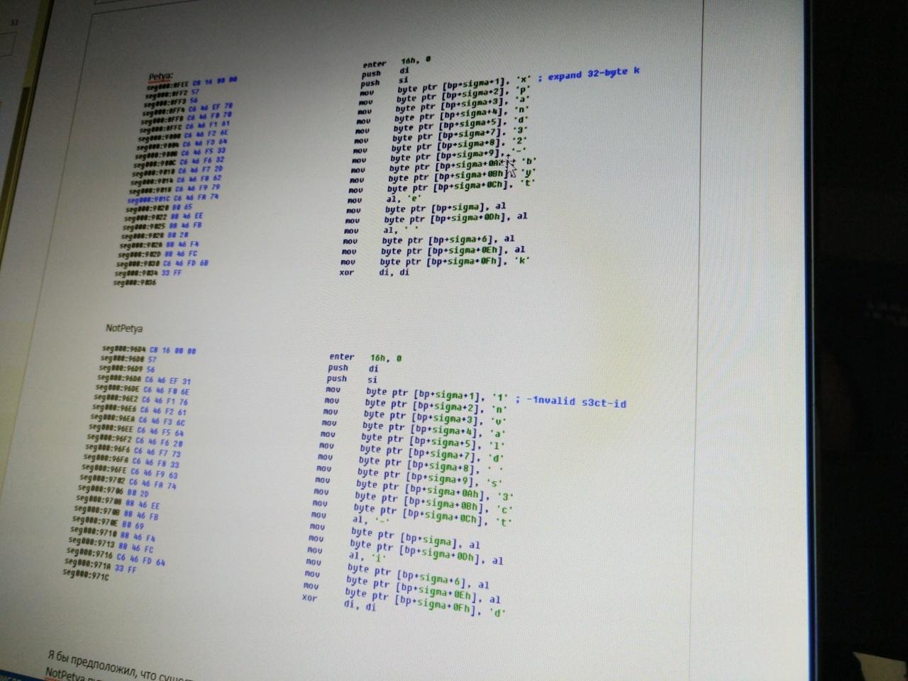 Сравниваем #NotPetya и #Petya — реально ли расшифровать свои файлы? - 1