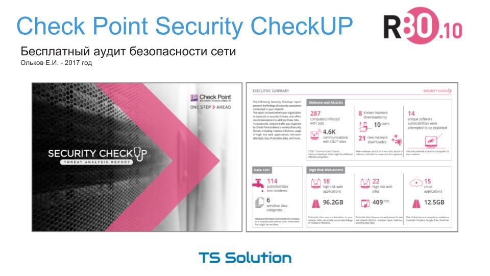 Видео-инструкция по Check Point Security CheckUP R80.10. Аудит безопасности сети - 1