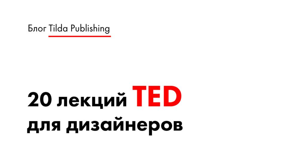 20лекций TED для дизайнеров