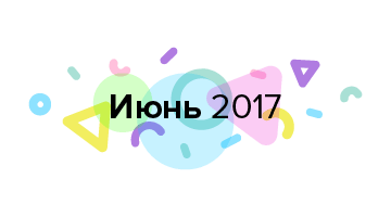 Дайджест продуктового дизайна, июнь 2017