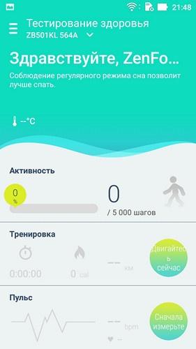 Обзор смартфона ASUS ZenFone Live - 56