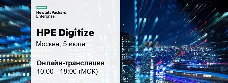 Трансляция HPE Digitize: рассказываем о наших новых продуктах и решениях - 1