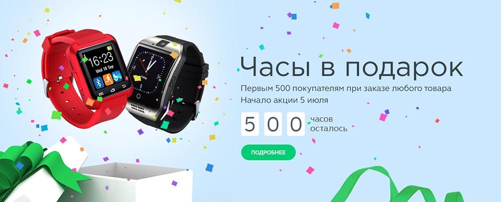 UMmall наступает: русский интернет-магазин с ценами AliExpress раздаривает умные часы - 1