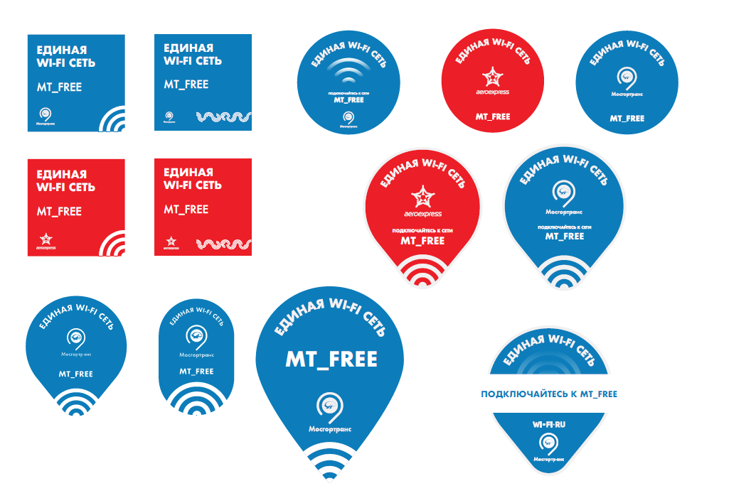 Wi-Fi в метро: архитектура сети и подземные камни - 1