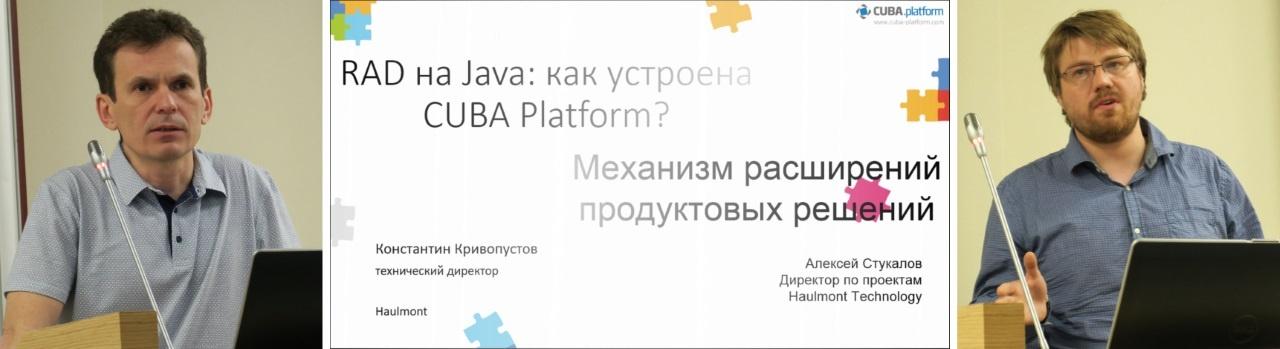 Константин Кривопустов и Алексей Стукалов о CUBA Platform на jug.msk.ru - 1