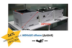 От домашнего офиса до корпорации: новые лазерные устройства из линейки Canon i-SENSYS - 11