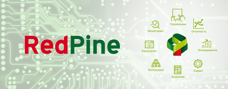 5 ключевых преимуществ систем мониторинга, диспетчеризации и управления RedPine - 1