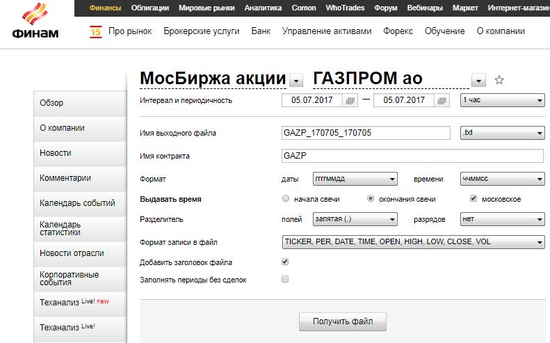 Программный сбор данных о котировках - 2