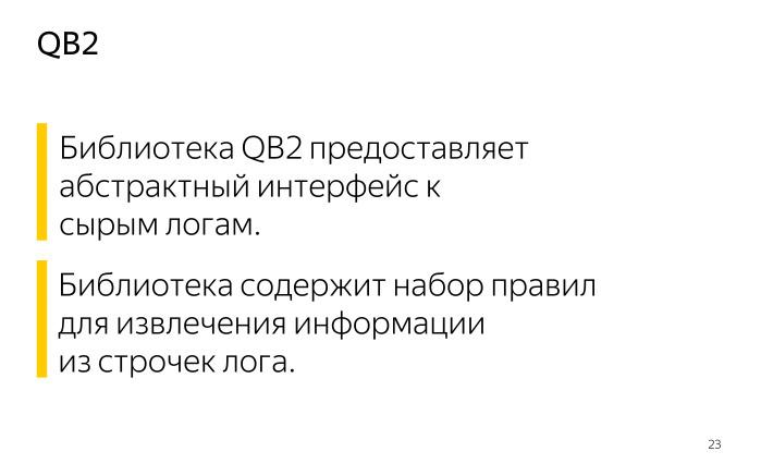 Лекция о двух библиотеках Яндекса для работы с большими данными - 11