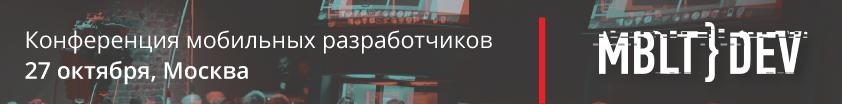 MBLTdev 2017 is coming. Регистрация открыта - 2