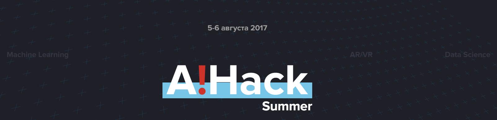 A!Hack Summer — хакатон Альфа-Банка 5 и 6 августа 2017 - 1