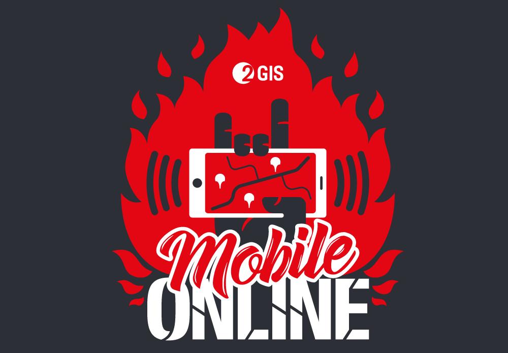 Дели — сокращай, или как мы делали мобильный 2ГИС Онлайн - 1