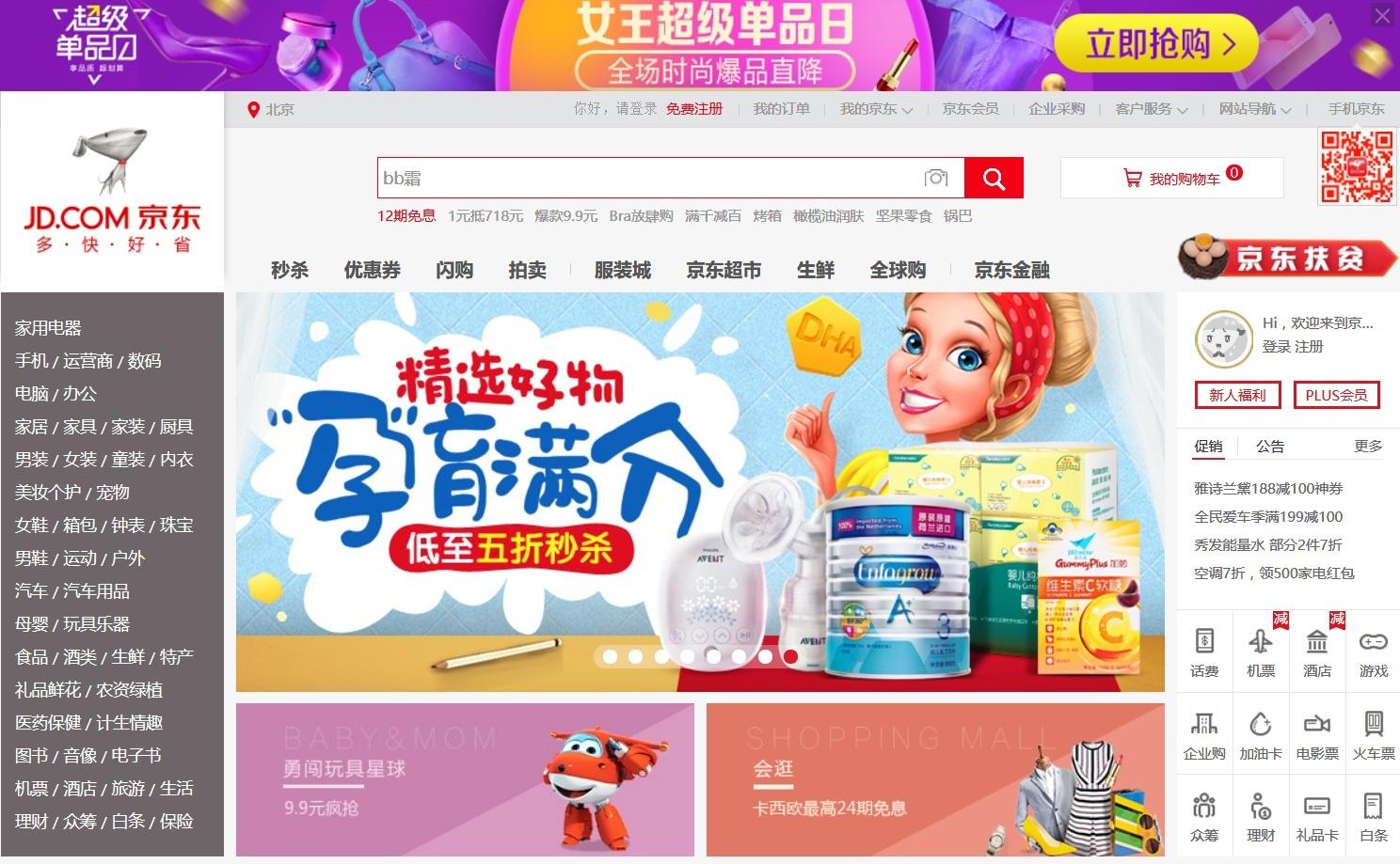 Китайский интернет и софт: о наболевшем - 3