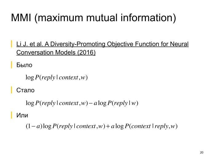 Neural conversational models: как научить нейронную сеть светской беседе. Лекция в Яндексе - 12