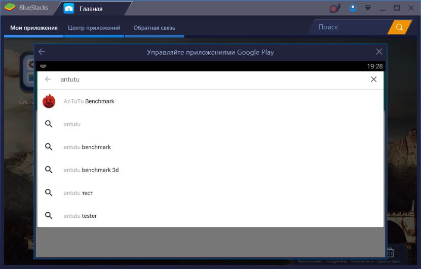 BlueStacks 3: обзор новой версии эмулятора Android для Windows - 23