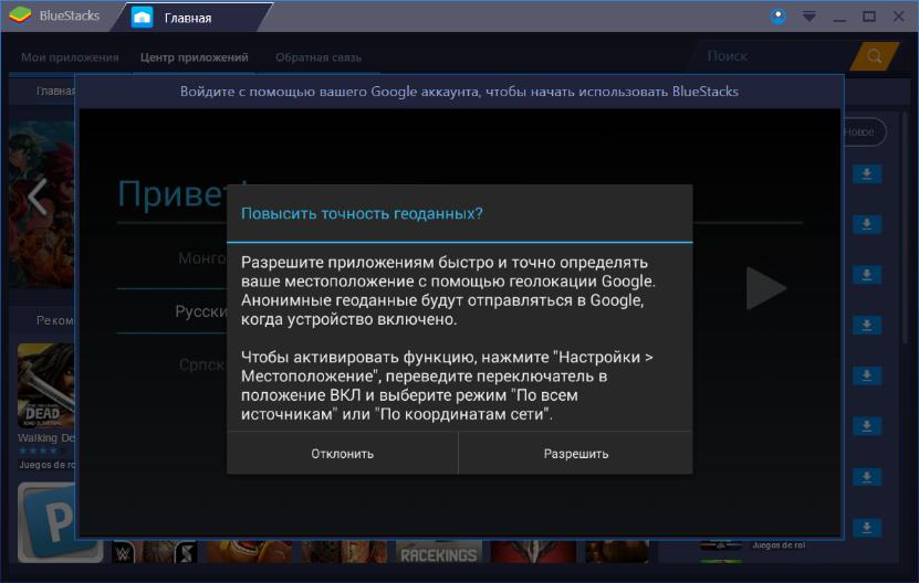 BlueStacks 3: обзор новой версии эмулятора Android для Windows - 9
