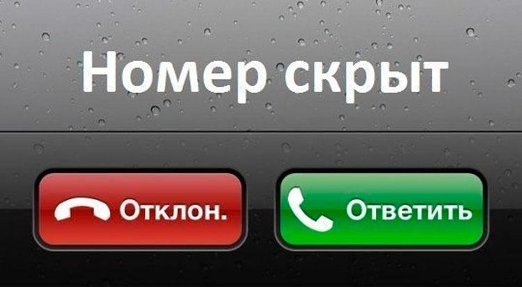 Как и зачем скрывать телефонные номера - 1