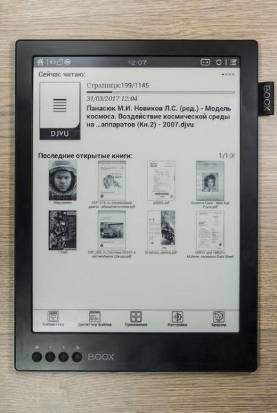 Обзор ONYX BOOX MAX Carta: Бескомпромиссность в формате А4 - 12
