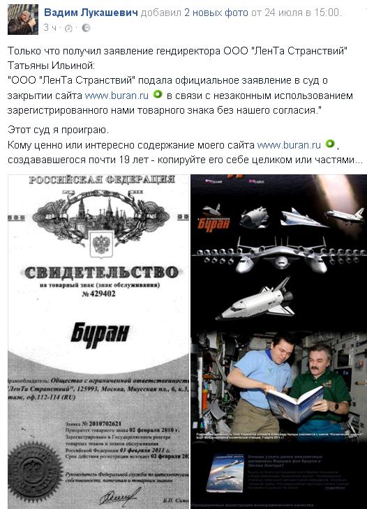 Правообладатель товарного знака требует закрыть Buran.ru - 2