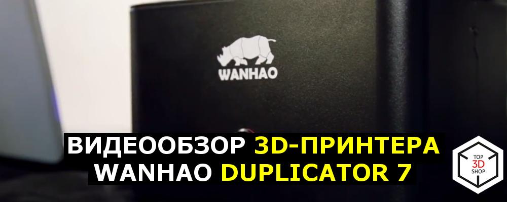 Видеообзор 3D-принтера Wanhao Duplicator 7 - 1