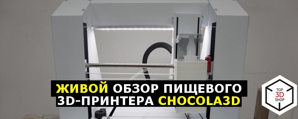 Живой обзор пищевого 3D-принтера Chocola3D - 1