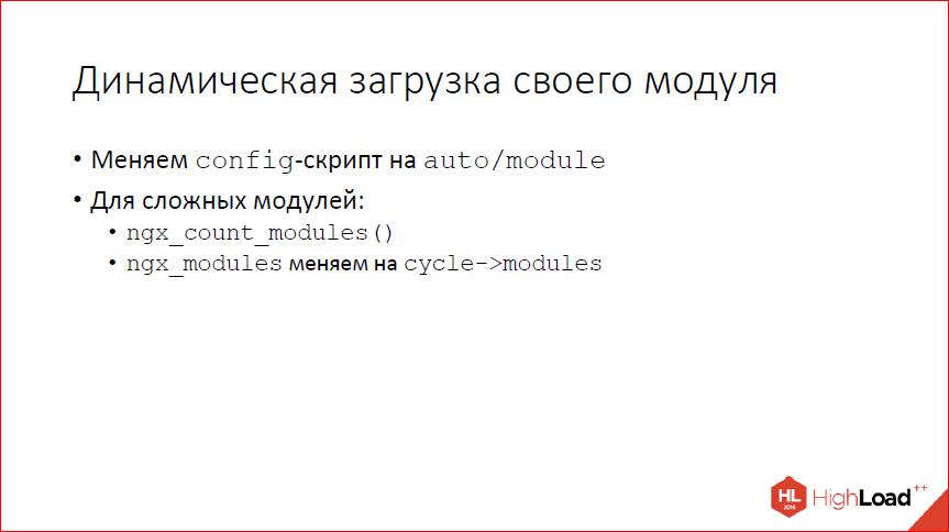 Что нового в nginx? - 11