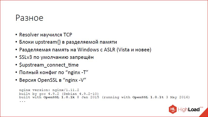 Что нового в nginx? - 20