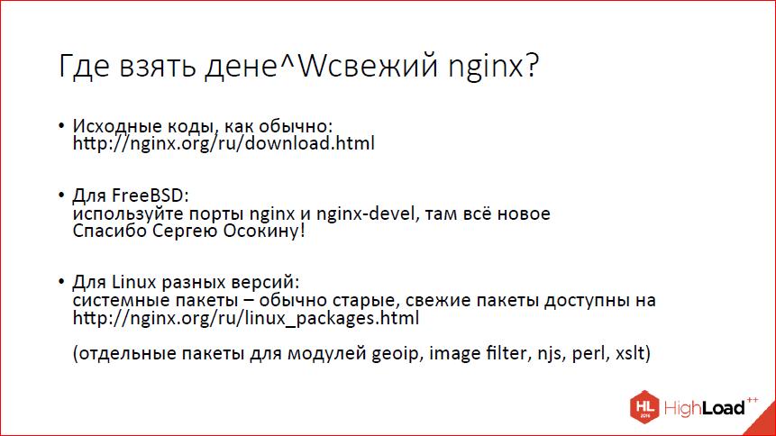 Что нового в nginx? - 33