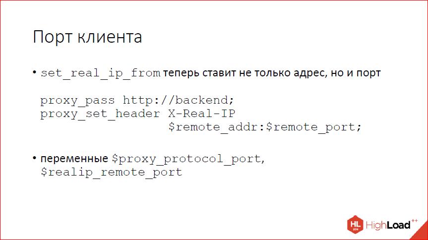 Что нового в nginx? - 5